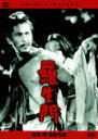 DVD『羅生門』