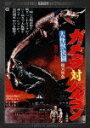 【送料無料】大怪獣決闘 ガメラ対バルゴン デジタル・リマスター版