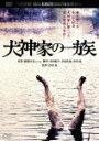 【送料無料】犬神家の一族(1976) デジタル・リマスター版