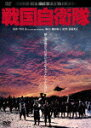 【送料無料】【定番DVD&BD6倍】戦国自衛隊 デジタル・リマスター版 [ 千葉真一 ]