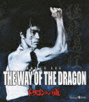 【送料無料】【ポイント3倍映画】ドラゴンへの道【Blu-ray】