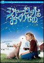 DVD『シャーロットのおくりもの』