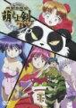 機動新撰組 萌えよ剣 TV Vol.5