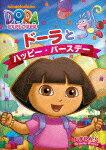 【送料無料】【ポイント3倍アニメキッズ】ドーラとハッピー・バースデー