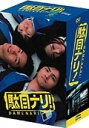 【楽天ブックスならいつでも送料無料】駄目ナリ! DVD-BOX [ 笠原紳司 ]