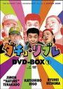 ダチョ・リブレDVD-BOX1 [ ダチョウ倶楽部 ]