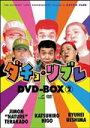 ダチョ・リブレ DVD-BOX 2[2枚組] [ ダチョウ倶楽部 ]