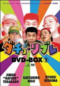 ダチョ・リブレ DVD-BOX 2[2枚組]