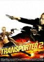 【送料無料】トランスポーター2