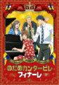 のだめカンタ-ビレ フィナーレ 第1巻