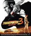 【送料無料】【2011ブルーレイキャンペーン対象商品】トランスポーター3 アンリミテッド【Blu-r...