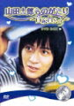 山田太郎ものがたり〜貧窮貴公子〜 DVDBOX