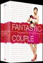 【楽天ブックスなら送料無料】ファンタスティック・カップル DVD-BOX[7枚組] [ ハン・イェスル ]