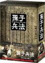【送料無料】孫子兵法 DVD-BOX1