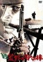 DVD『続 荒野の用心棒』