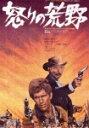 DVD『怒りの荒野』