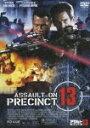 DVD『アサルト13』