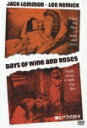 DVD『酒とバラの日々』