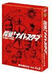 【送料無料】探偵!ナイトスクープDVD Vol.1&2 BOX
