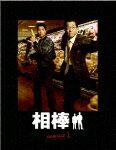 【送料無料】相棒 season 1 DVD-BOX