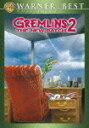 DVD『グレムリン2』