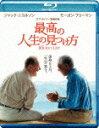 【送料無料】【2011ブルーレイキャンペーン対象商品】最高の人生の見つけ方【Blu-rayDisc Video】