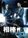 【国内ドラマCP】相棒 season 6 DVD-BOX I