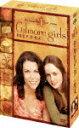 【送料無料】ギルモア・ガールズ<ファースト・シーズン>DVDコレクターズBOX