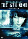 THE 4TH KIND フォース・カインド 特別版
