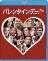 バレンタインデー ブルーレイ&DVDセット【初回生産限定】