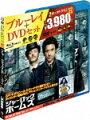 シャーロック・ホームズ ブルーレイ&DVDセット 初回限定生産