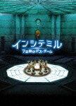インシテミル 7日間のデス・ゲーム ブルーレイ&DVDセット プレミアムBOX【Blu-rayDisc Video】