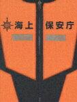 【送料無料】海猿 UMIZARU EVOLUTION DVD-BOX [ 伊藤英明 ]