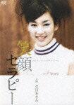 P&Gパンテーンドラマスペシャル::笑顔セラピー