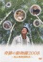 【送料無料】奇跡の動物園2008 〜旭山動物園物語〜