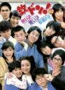【送料無料】欽ドン!良い子悪い子普通の子 DVD-BOX[2枚組]