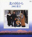 【送料無料】★BOXポイントUP★北の国から 2002 遺言【Blu-ray】