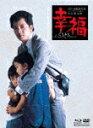 【送料無料】幸福 特別版(初回生産限定) ハイブリッド版 【Blu-rayDisc Video】