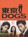 東京DOGS ディレクターズカット版