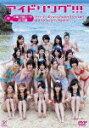 【送料無料】アイドリング!!! IN 沖縄 万座ビーチ 2010夏 アイドルっぽくないuRaのウラのウラま...
