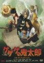 DVD『ゲゲゲの鬼太郎』