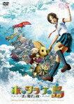 ホッタラケの島 〜遥と魔法の鏡〜 ファミリー・エディション