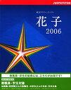 花子2006 for Windows キャンパスキット CDーROM