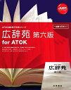 広辞苑 第六版 for ATOK