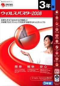 ウイルスバスター2008 3年版