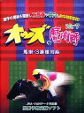 【送料無料】オッズの魔術師Ver.7 CD版