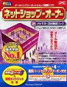 ネットショップ・オーナーメルマガ・DM販促パック同報 無償Ver.UPクーポン付版
