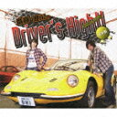 【送料無料】斎賀・浪川のDriver's High!! DJCD 1st. DRIVE(CD+CD-ROM+DVD)