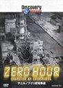 【送料無料】Discovery CHANNEL ZERO HOUR:チェルノブイリ原発事故