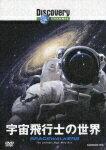 Discovery CHANNEL 宇宙飛行士の世界